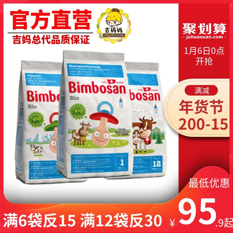 有机奶粉瑞士宾博Bimbosan恩宝心原装进口1 2 3段 有机婴儿奶粉
