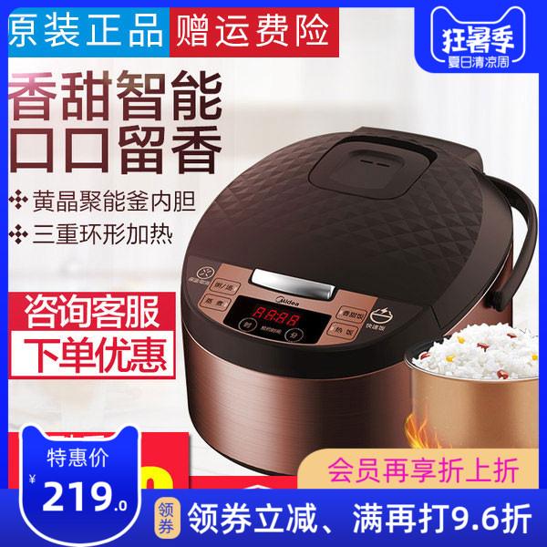 Midea/美的 MB-FS4073A/FS5073A电饭煲智能饭锅家用多功能预约