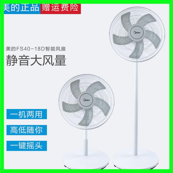 美的电风扇家用台立式落地扇摇头静音台扇学生宿舍机械式FS40-18D