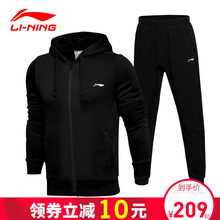 Li Ning sports suit men's autumn and winter Hooded Coat, sweater, trousers, trousers, running and leisure sportswear two-piece set