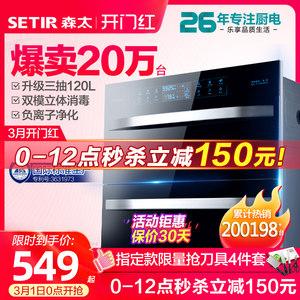 森太F299餐具消毒柜小型厨房家用嵌入式120L消毒碗柜镶嵌式二星级