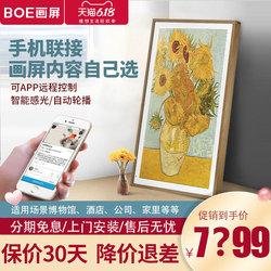 京东方49英寸家庭电子实木相框画屏