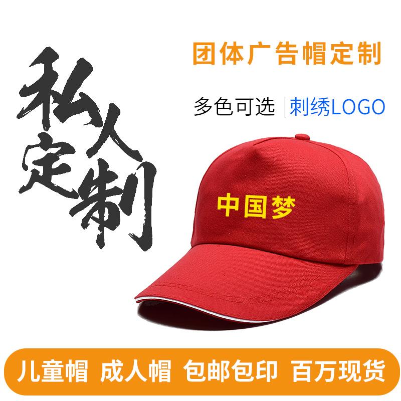 2.80元包邮定制logodiy刺绣棒球帽广告帽子