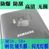 Samsung S8 tempered lens film S8 + camera after the protective film HD mobile phone S8plus lens flash film