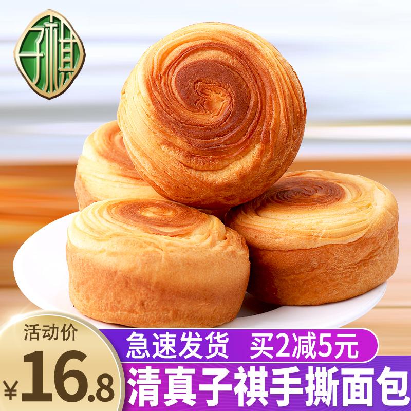 子祺清真手撕面包1kg营养早餐蛋糕食品小面包夜宵网红小零食整箱