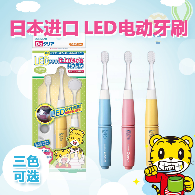 日本から輸入したSunsStar巧虎音波振動LED子供用電動歯ブラシセットです。