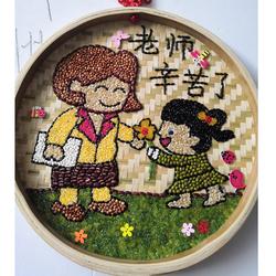 老师辛苦了 豆子贴画 五谷杂粮画 幼儿园儿童手工材料包