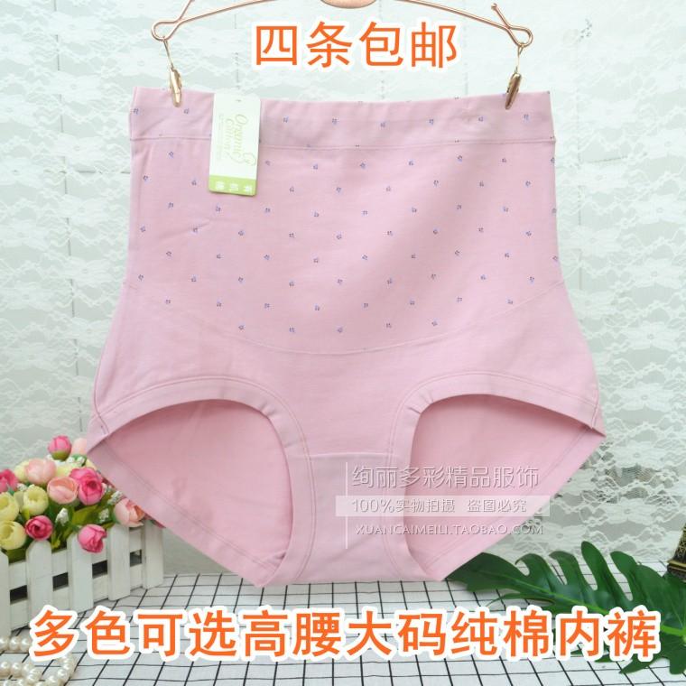 4条包邮高腰收腹纯棉女士内裤莱卡棉舒适大码胖人多色可选盈康375