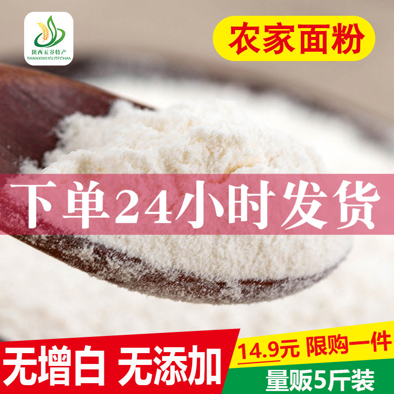 20 years of new farmers own wheat flour, steamed bread noodles, white flour without adding 5 jin of medium gluten flour
