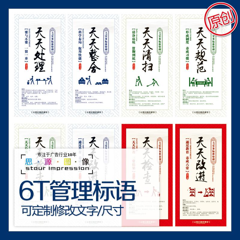 6T管理宣传标语吉林体彩网口号宣传画餐饮厨房6t标准法则墙贴画带胶