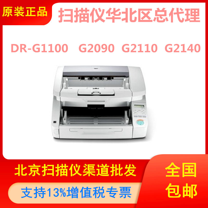 Canon g1100 / dr-6030c1060a3 flat color high speed double sided paper marking scanner