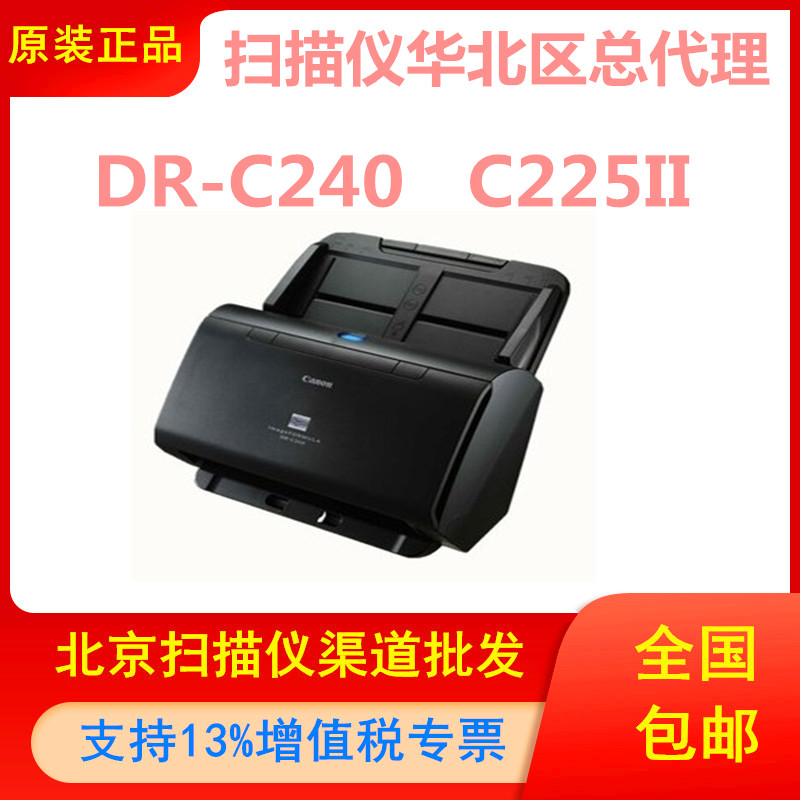 Canon dr-c240 A4 format high speed document scanner can deliver paper documents efficiently and quickly