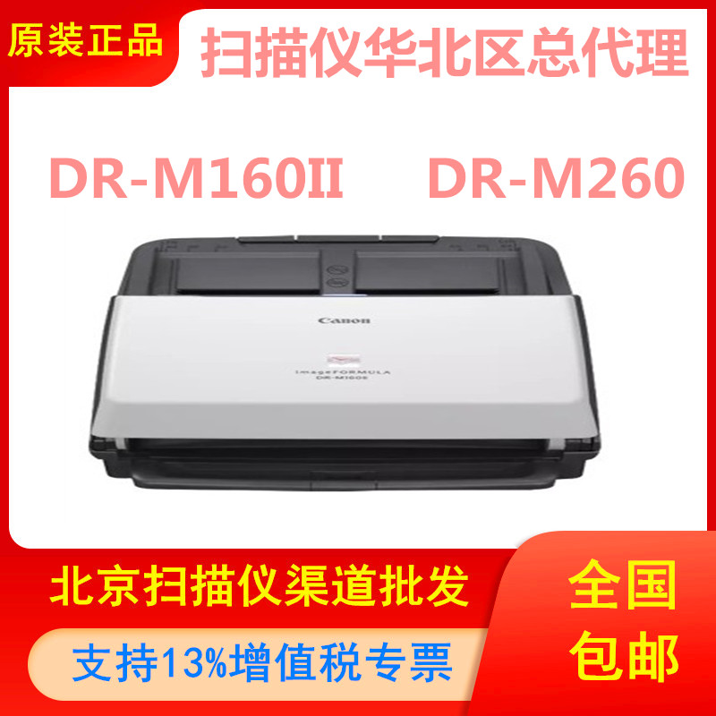 Canon dr-m160ii / m260 automatic paper feeding color A4 double side feeding professional high speed document scanner