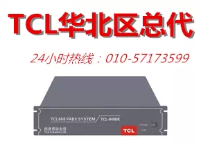 Original tcl-864bk group telephone exchange 8 in 56 out pull 8 external line 56 extension secondary display