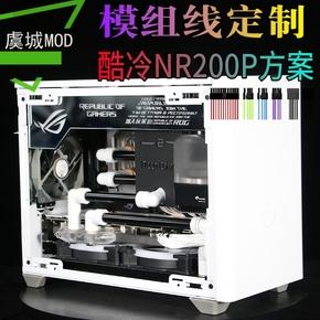 酷冷至尊NR200/NR200P 电源模组线 ITX A4机箱定制线