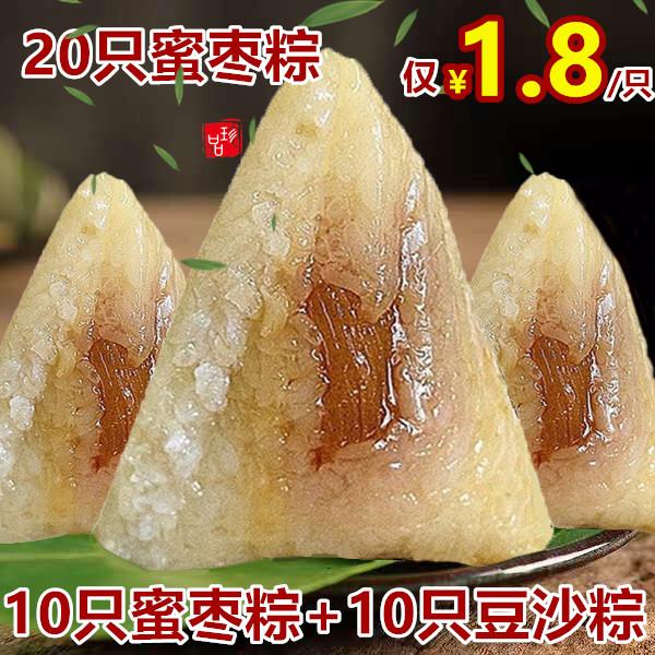 【现做现发】新鲜蜜枣粽子豆沙粽多口味白米八宝端午节甜粽子