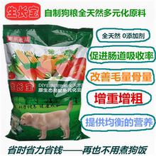 Jiale growth treasure dog food raw material beautiful hair strong bone weight gain dog food special for kennel general for all dogs