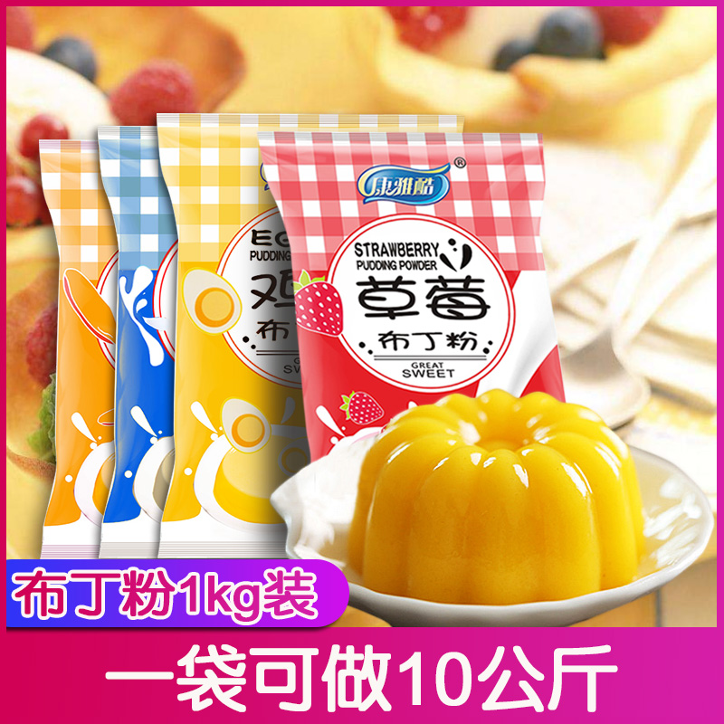 Kangyaku pudding powder 1kg milk tea shop special egg Mango Milk strawberry jelly powder homemade DIY commercial