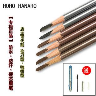 专柜正品HOHO韩国好好眉笔木质硬芯鸭嘴纹绣眉笔防水防汗持久自然