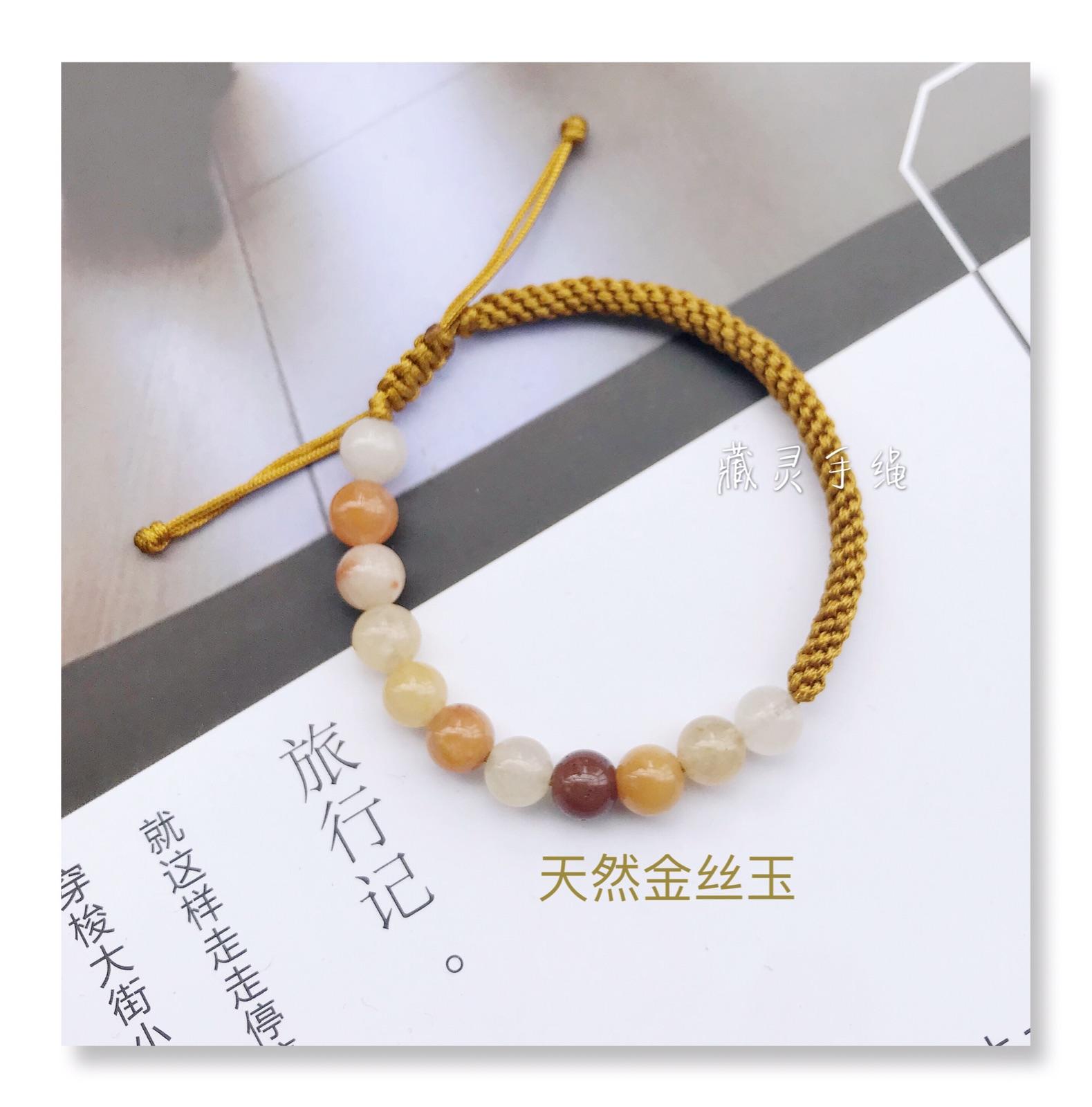 平安转运健康 天然金丝玉红绳手工编织手链手串女饰品可调节学生