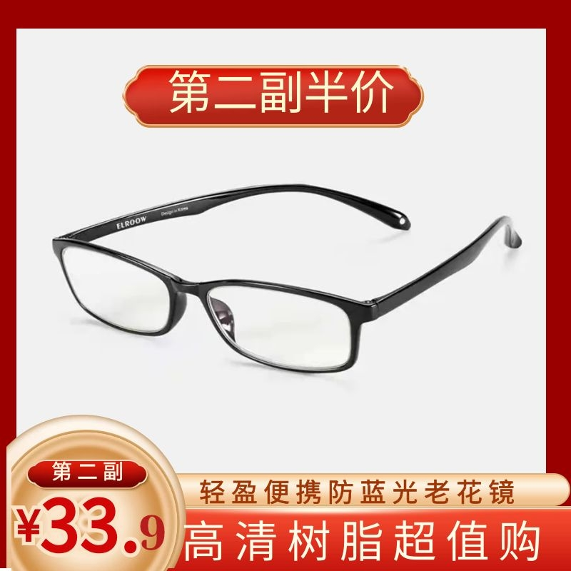 Eller presbyopic glasses anti fatigue anti blue light magnet fashion elegant resin high definition mens and womens glasses for middle and old age