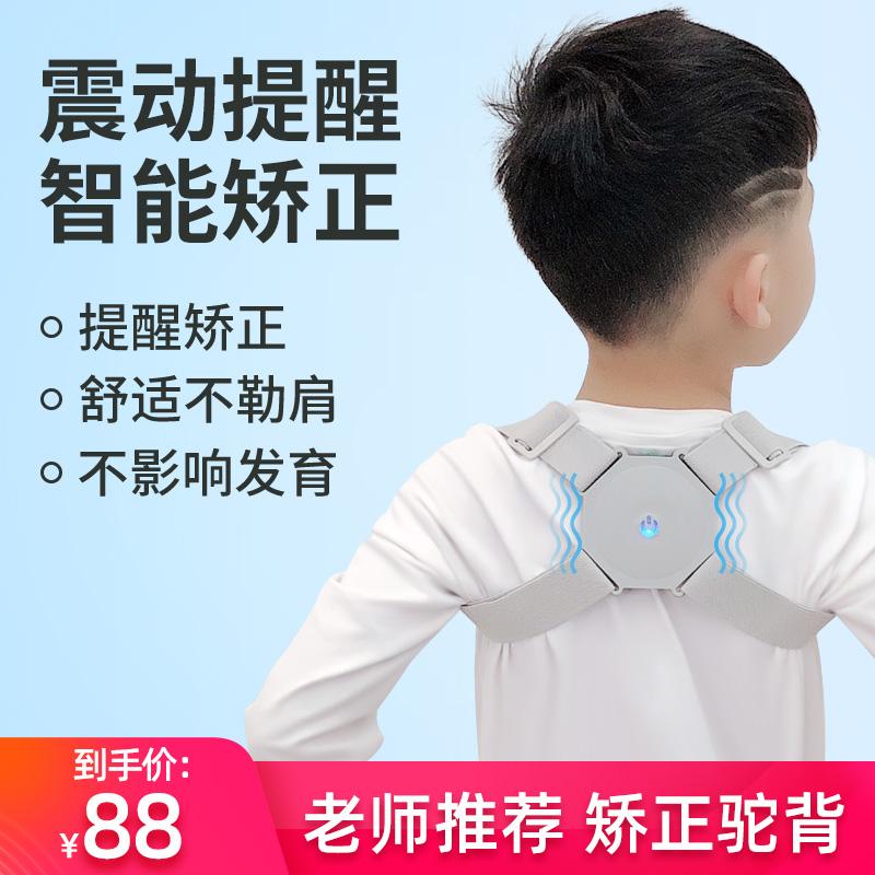儿童青少年学生驼背带矫正器纠正防神器背部矫姿小孩智能挺背改善