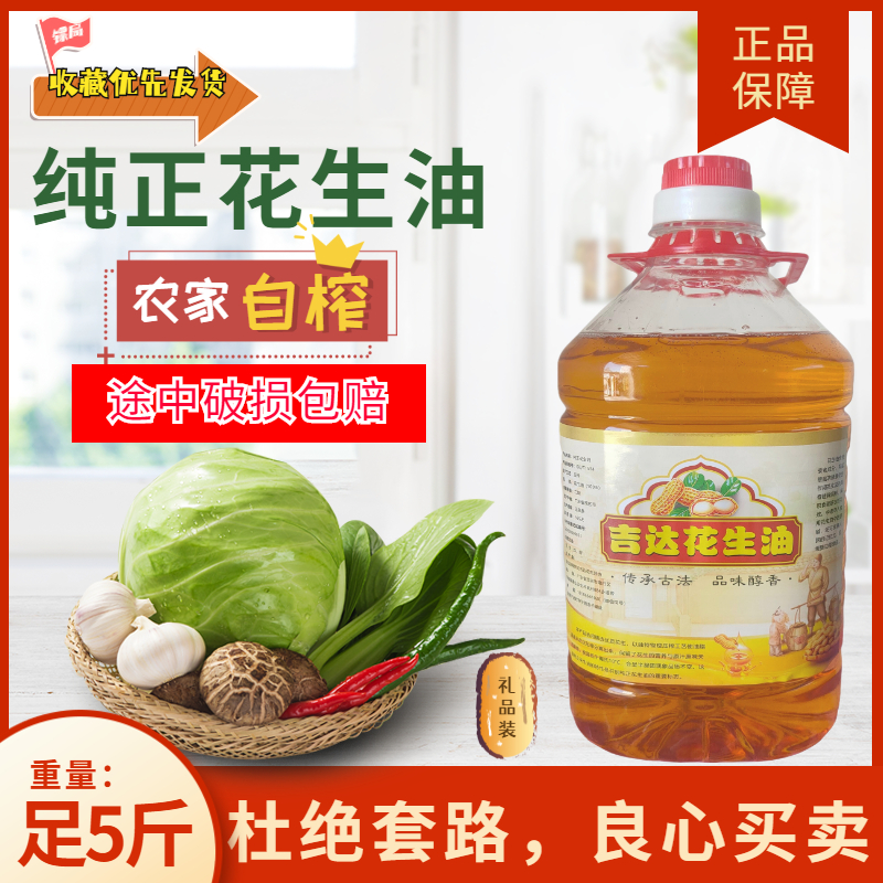 Five catties of native peanut oil from Maoming, Guangdong