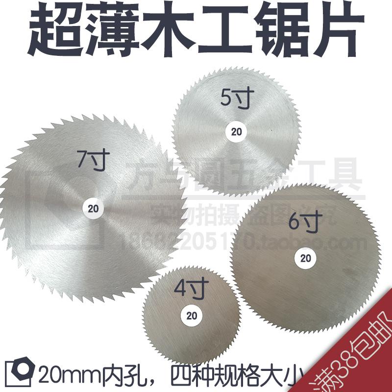 20 мм внутреннее отверстие ультратонкая деревообрабатывающая пила для резки листовой пилы 4567 дюймов