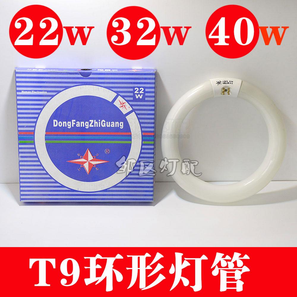 三基色 环管 T8T922W/32W/40W/97W 环形灯管7200K YH22/32RRT8T9