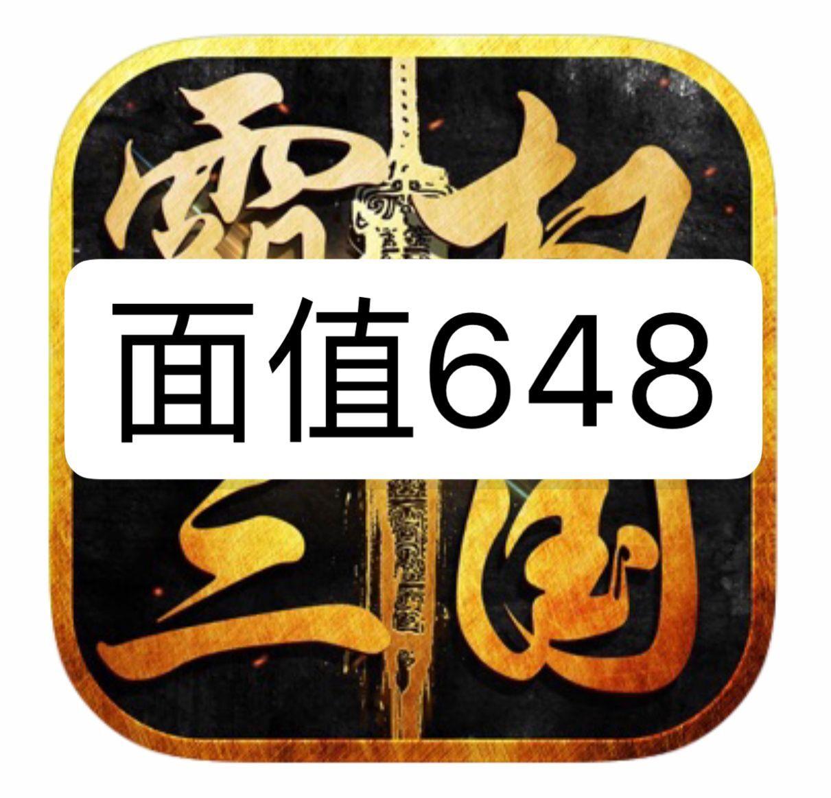 Внутриигровые ресурсы The Three Kingdoms hegemony Артикул 586229024141