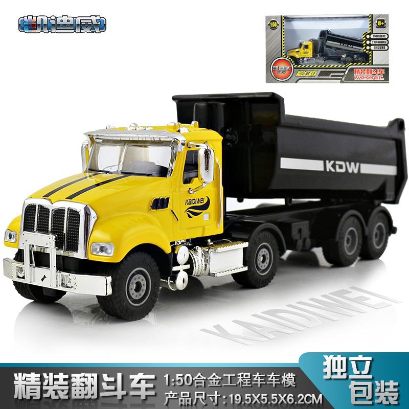 凯迪威合金工程车625106精装自卸翻斗车美式车头建筑工地玩具模型
