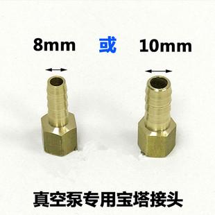 8mm 飞越真空泵专用 6mm 真空泵接头 铜接头 10mm宝塔接头