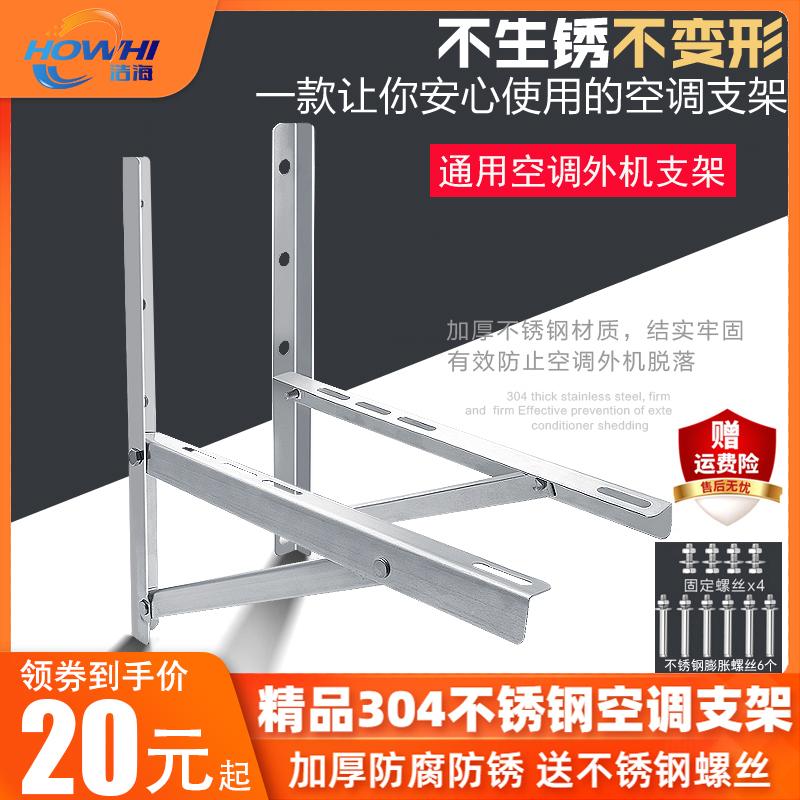 304不锈钢空调1.5匹美的格力支架