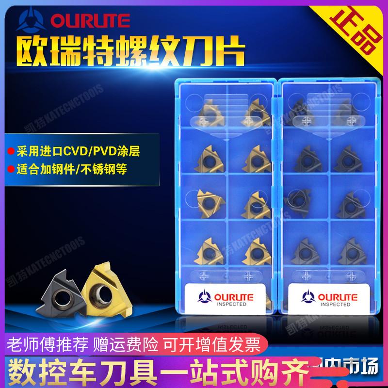 台资OURUTE数控外螺纹刀片16ER AG60 AG55 1.0 1.5 2.0挑丝刀片