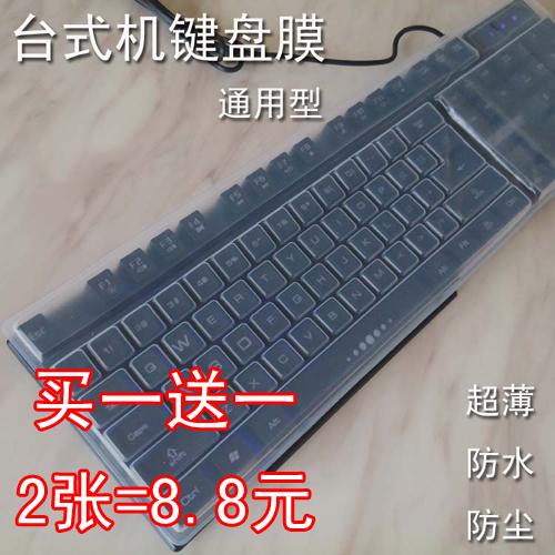台式機鍵盤膜通用型聯想HP羅技雙飛燕機械透明保護貼套電腦防塵罩