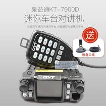 泉益通QYT-KT7900D迷你小车台四段彩屏25W车载电台对讲机KT-7900D