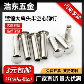 镀镍大扁头半空心铁铆钉扁圆头半空心铆钉铁铆钉M5M6M8直径