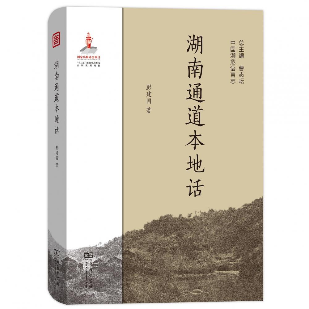 湖南通道本地话(精)/中国濒危语言志