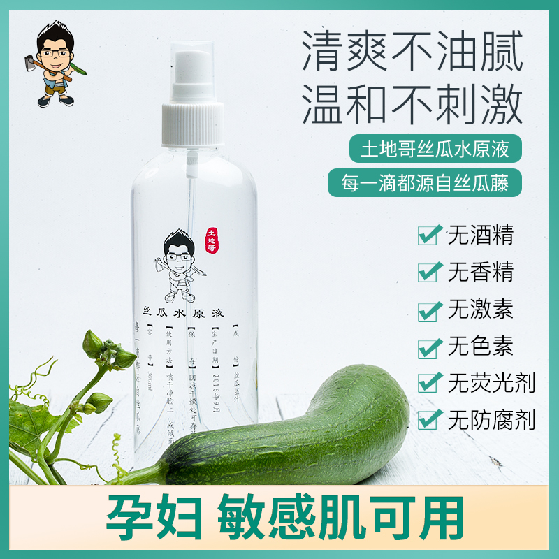 Natural land brother gourd water sponge skin water replenishment water pregnant women sensitive muscle available