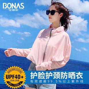 宝娜斯夏季超薄款户外皮肤衣防晒衣服女防紫外线透气短外套防晒衫