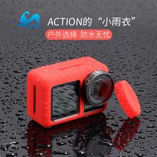 osmo action保护套 灵眸运动相机镜头盖硅胶壳机身配件