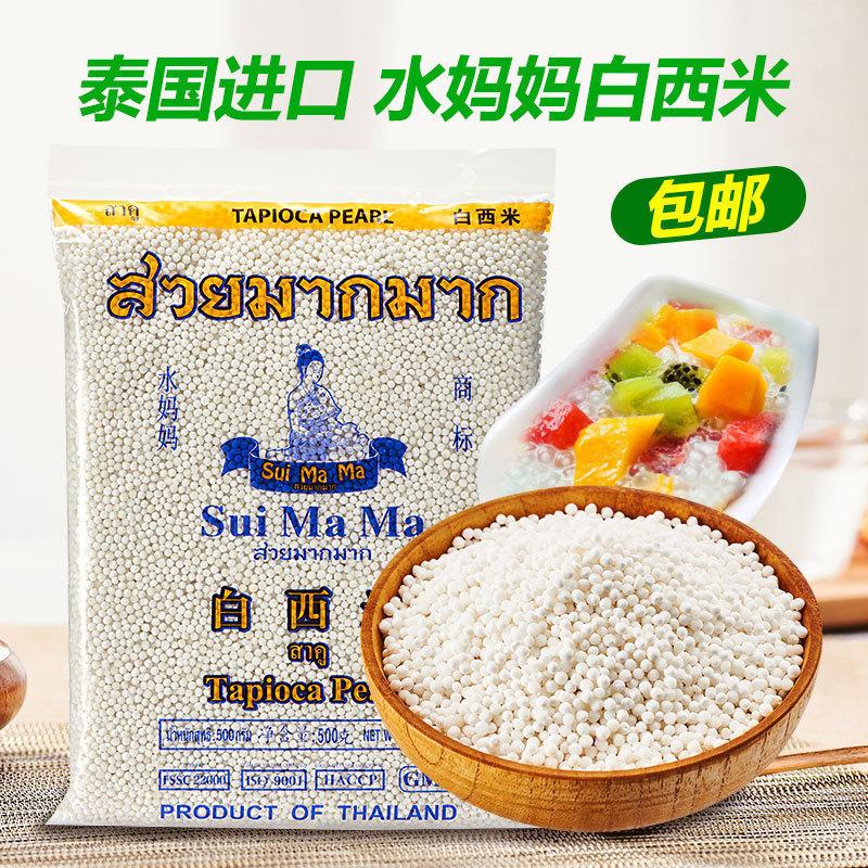 水妈妈小白西米500g 椰浆西米露原料 水果捞西米露烘焙甜品食材