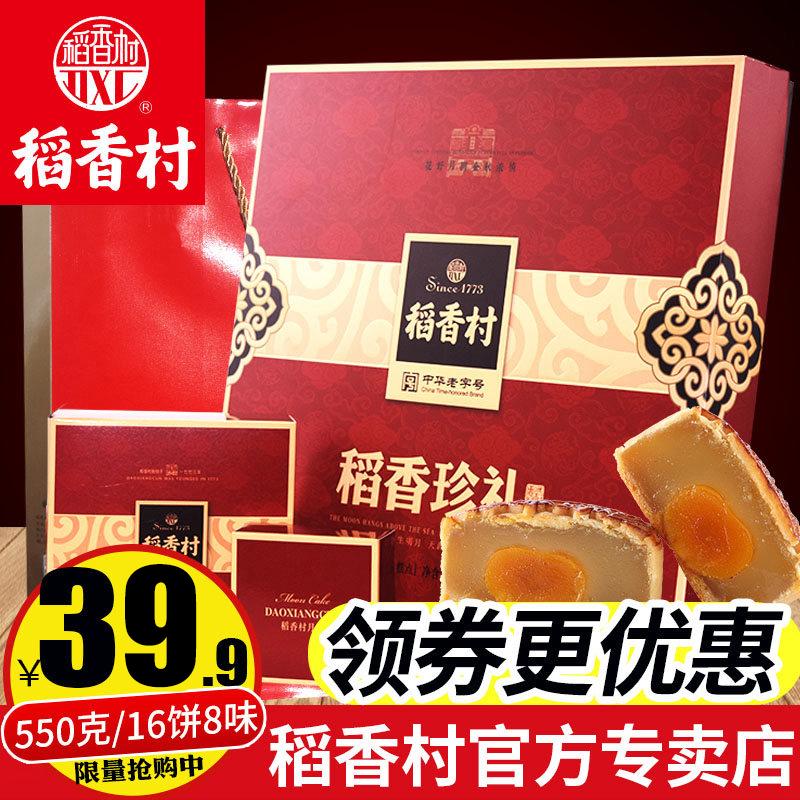 稻香村月饼礼盒装蛋黄莲蓉散装中秋节广式北京特产多口味糕点团购
