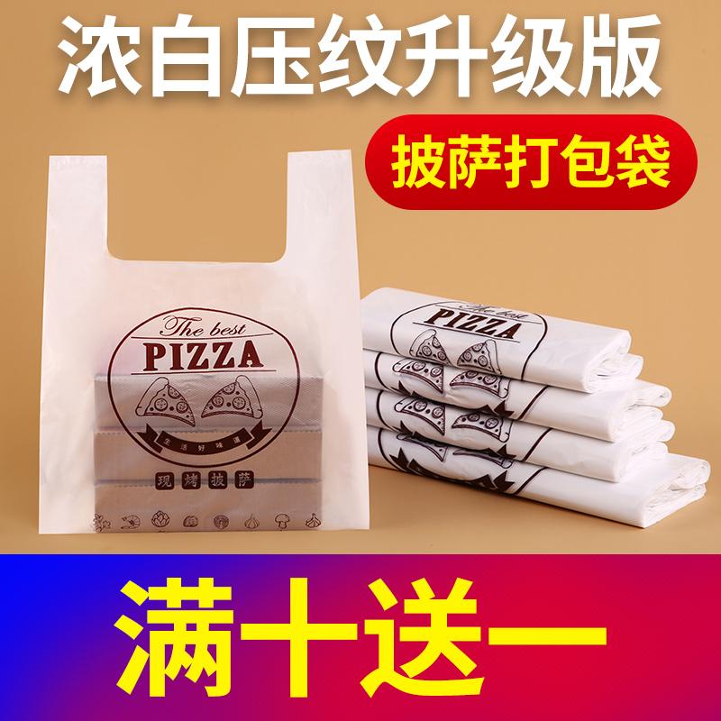 披萨打包袋子7寸9寸10寸12寸pizza盒商用塑料外卖包装手提带定做