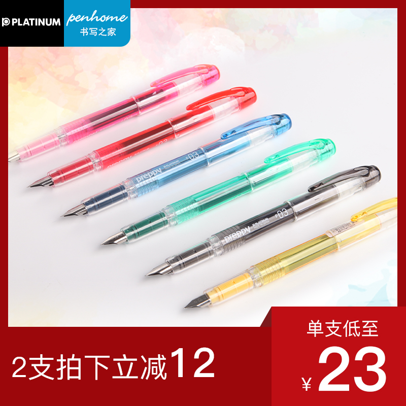 日本白金PSQ-300C钢笔学生用 练字速写万年笔 墨胆吸墨两用