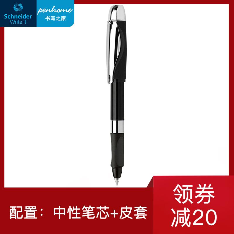 德国进口施耐德智者走珠笔商务办公书写签字笔可替换笔芯0.7mm