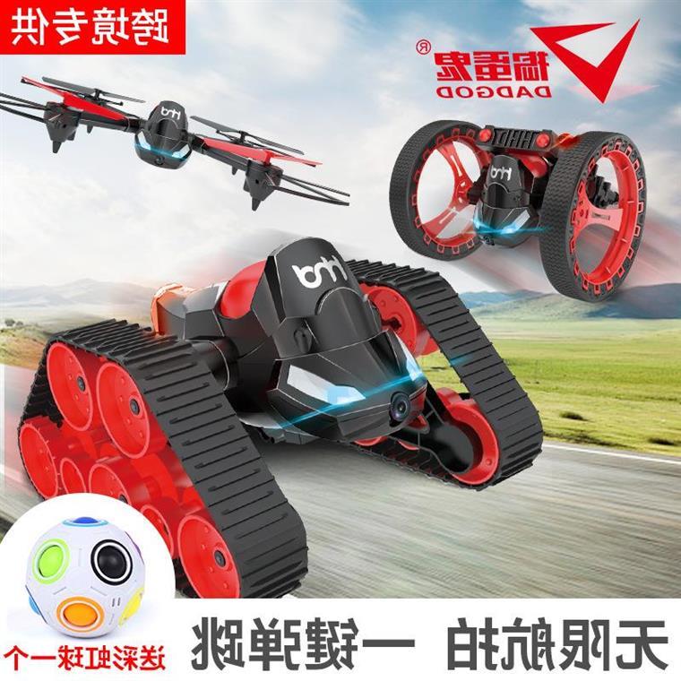 diy三合一遥控无人机飞行器机玩具券后398.60元