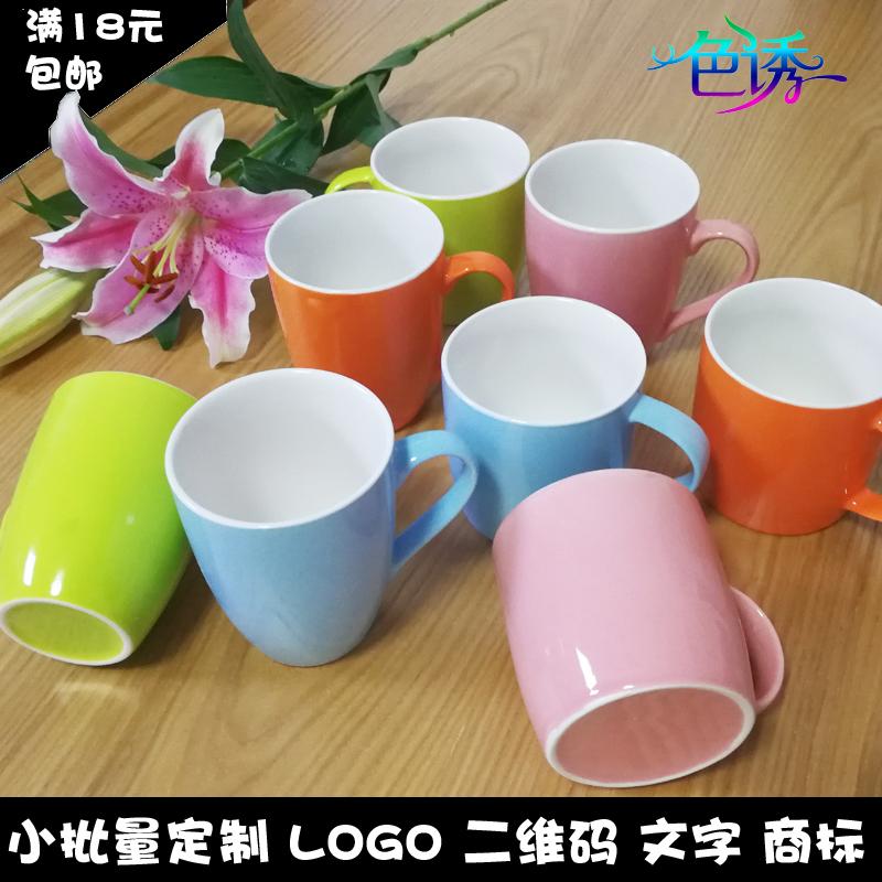 彩色马克杯定制LOGO刻字广告杯新骨瓷陶瓷杯定做加印字酒店用瓷
