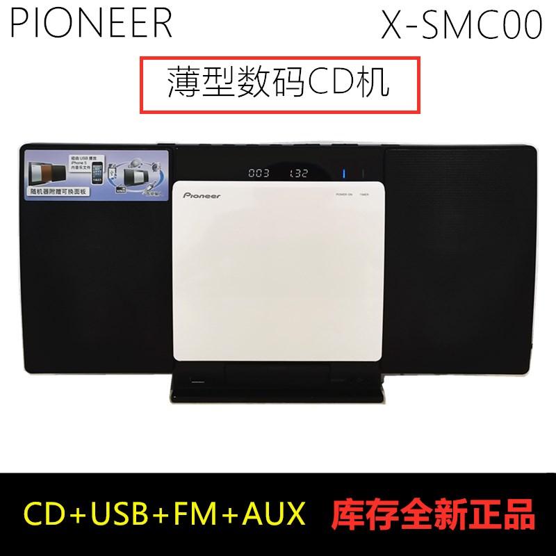 库存全新先锋薄型CD机小组合音响壁挂桌面家用U盘收音机hifi音箱