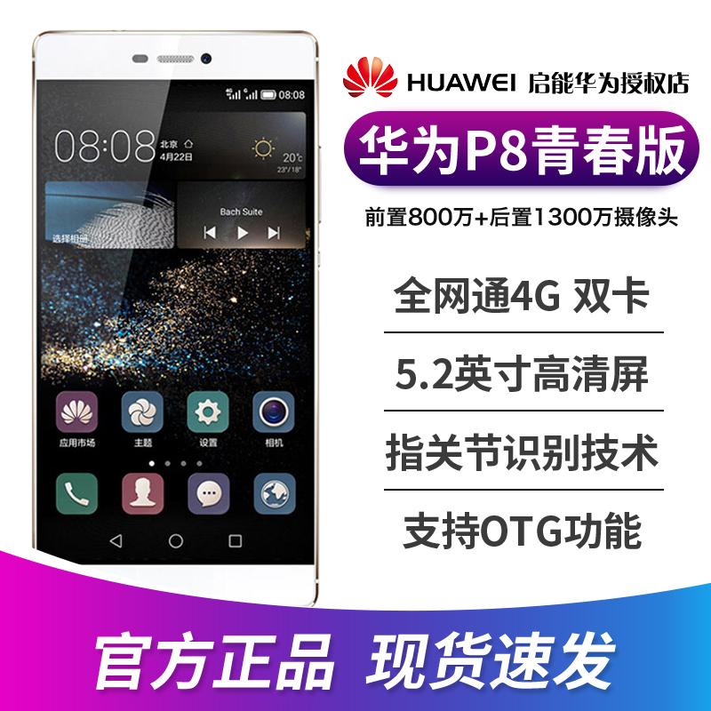 现货顺丰移动电信4G版 Huawei/华为 P8标准版3G运存 电信智能手机官方旗舰店官网正品p9 p10 p20